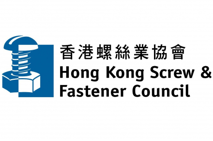 Hong_Kong_Screw_and_Fastener_Council_Annual_Assembly_6914_0.jpg