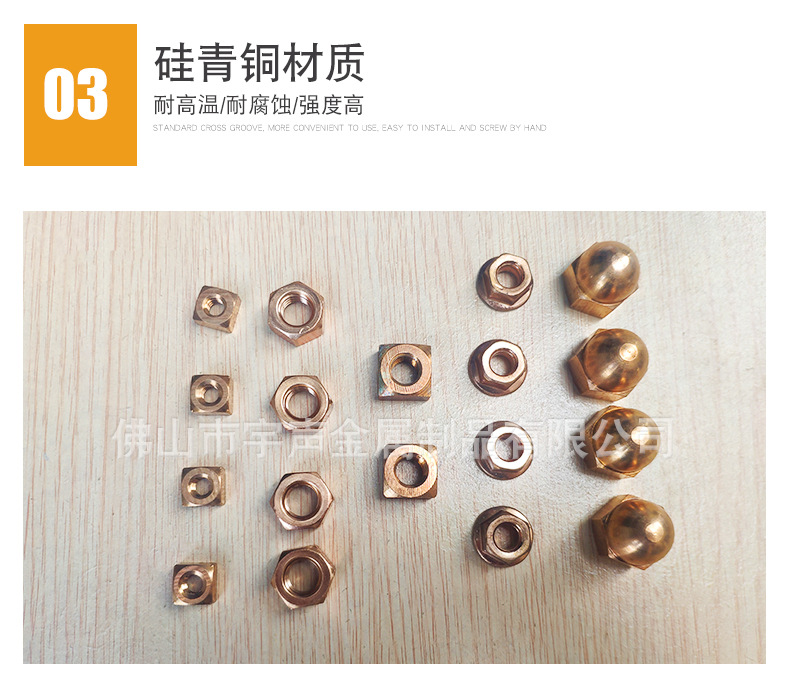 Silicon bronze finished hex nuts